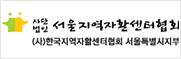 서울지역자활센터협회